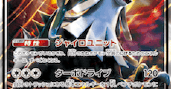 【ポケモンカード】シルヴァディGX(SM8b)のカード情報【ポケカ】