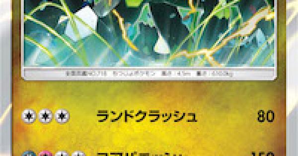【ポケモンカード】ジガルデ(SM8b)のカード情報【ポケカ】