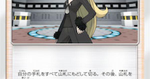 【ポケモンカード】シロナのカード情報【ポケカ】