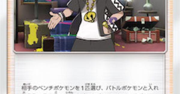 【ポケモンカード】グズマのカード情報【ポケカ】