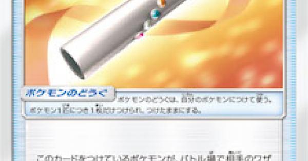 【ポケモンカード】ねがいのバトンのカード情報【ポケカ】