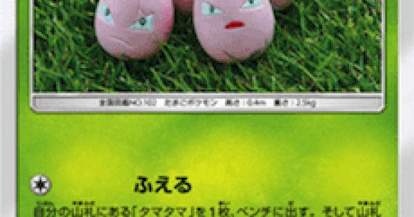【ポケモンカード】タマタマ(SM8b)のカード情報【ポケカ】