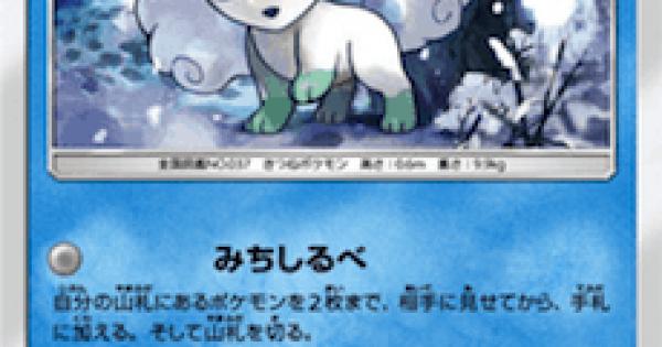 【ポケモンカード】アローラロコン(SM8b)のカード情報【ポケカ】