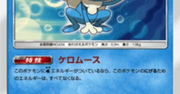 【ポケモンカード】ケロマツ(SM8b)のカード情報【ポケカ】