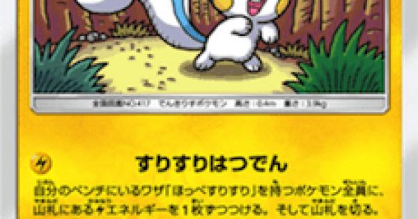 【ポケモンカード】パチリス(SM8b)のカード情報【ポケカ】