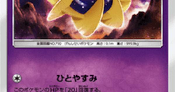 【ポケモンカード】コスモウム(SM8b)のカード情報【ポケカ】