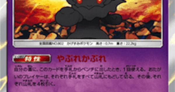 【ポケモンカード】マーシャドー(SM8b)のカード情報【ポケカ】