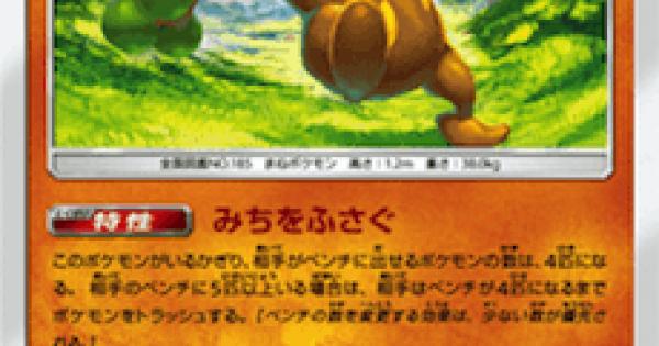 【ポケモンカード】ウソッキー(SM8b)のカード情報【ポケカ】