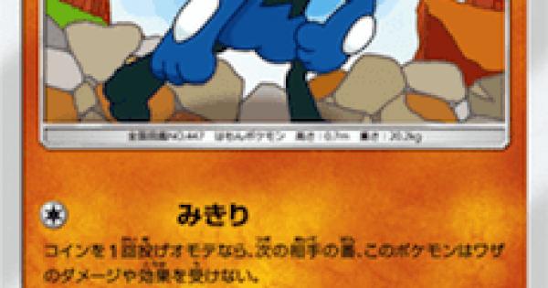 【ポケモンカード】リオル(SM8b)のカード情報【ポケカ】