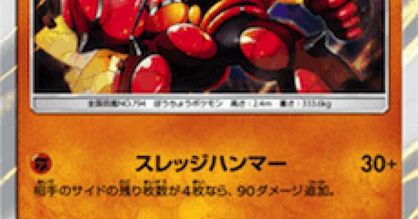 【ポケモンカード】マッシブーン(SM8b)のカード情報【ポケカ】