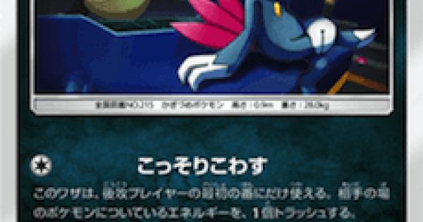 【ポケモンカード】ニューラ(SM8b)のカード情報【ポケカ】