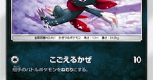 【ポケモンカード】マニューラ(SM8b)のカード情報【ポケカ】