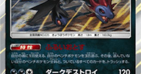 【ポケモンカード】サザンドラ(SM8b)のカード情報【ポケカ】