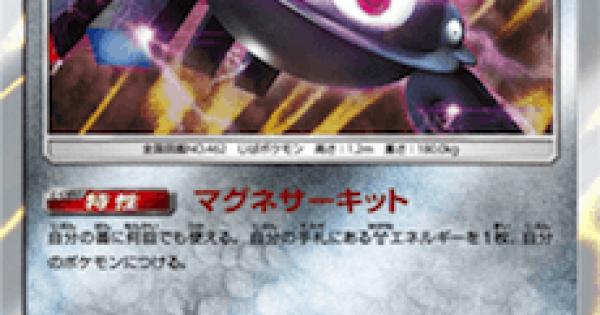 【ポケモンカード】ジバコイル(SM8b)のカード情報【ポケカ】