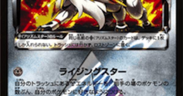 【ポケモンカード】ソルガレオ◇(SM8b)のカード情報【ポケカ】