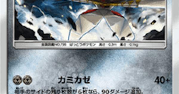 【ポケモンカード】カミツルギ(SM8b)のカード情報【ポケカ】