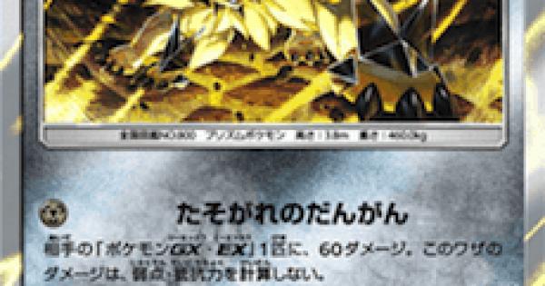 【ポケモンカード】ネクロズマたそがれのたてがみ(SM8b)のカード情報【ポケカ】