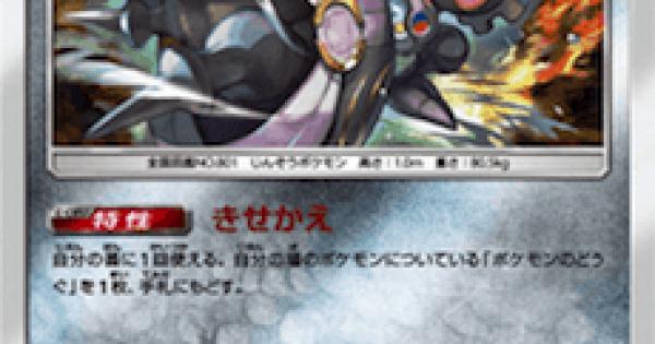 【ポケモンカード】マギアナ(SM8b)のカード情報【ポケカ】