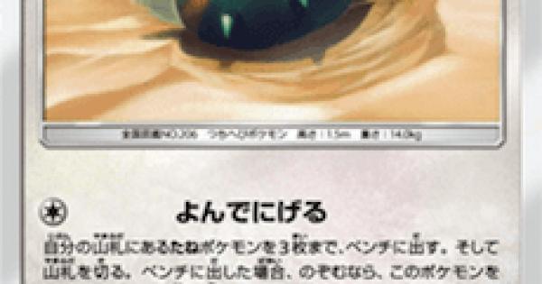 【ポケモンカード】ノコッチ(SM8b)のカード情報【ポケカ】
