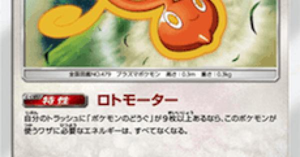 【ポケモンカード】スピンロトム(SM8b)のカード情報【ポケカ】