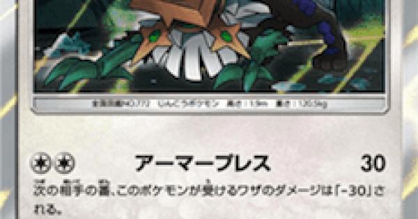 【ポケモンカード】タイプ:ヌル(SM8b)のカード情報【ポケカ】