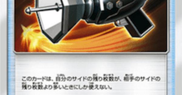 【ポケモンカード】カウンターキャッチャーのカード情報【ポケカ】