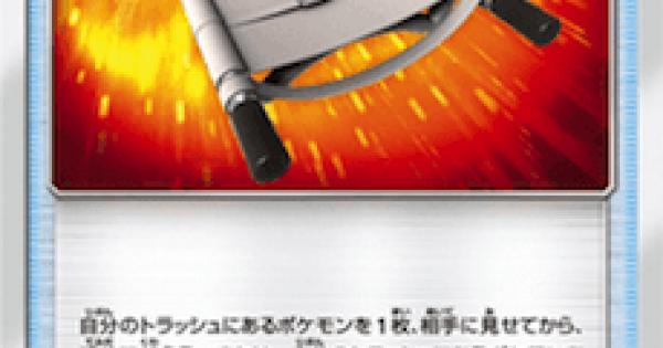 【ポケモンカード】レスキュータンカのカード情報【ポケカ】