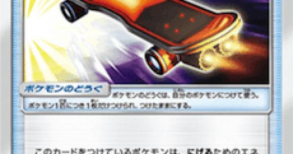 【ポケモンカード】エスケープボードのカード情報【ポケカ】