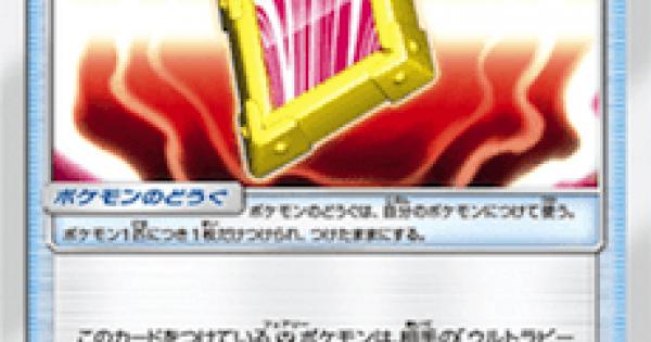 【ポケモンカード】フェアリーチャームUBのカード情報【ポケカ】