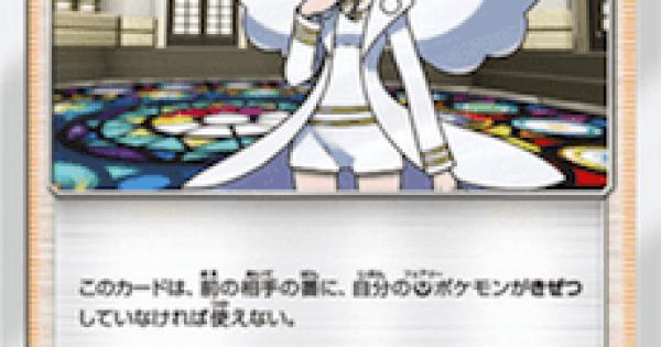 【ポケモンカード】カルネのカード情報【ポケカ】