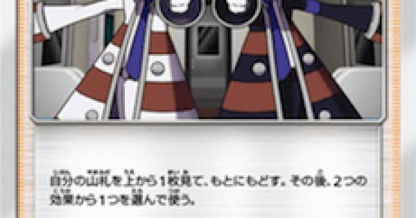 【ポケモンカード】ノボリとクダリのカード情報【ポケカ】