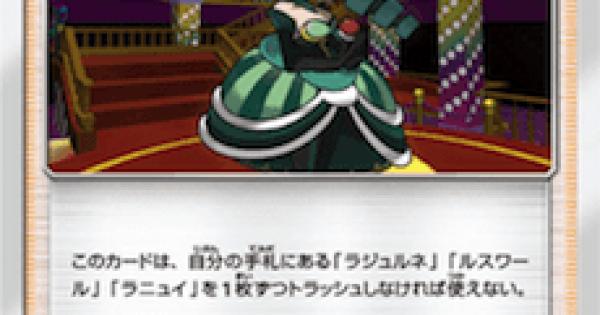 【ポケモンカード】ルミタンのカード情報【ポケカ】