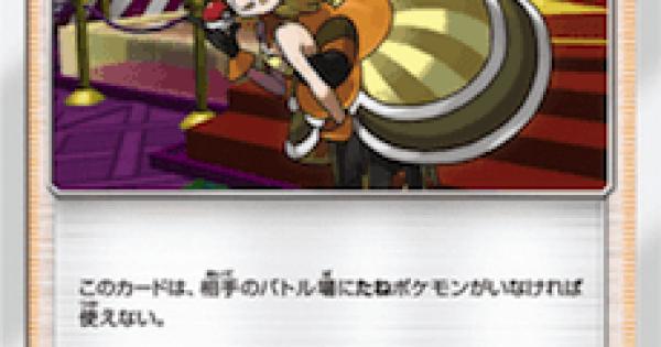 【ポケモンカード】ラニュイのカード情報【ポケカ】