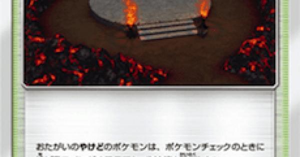 【ポケモンカード】ウェラ火山公園のカード情報【ポケカ】