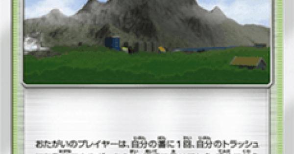 【ポケモンカード】テンガン山のカード情報【ポケカ】