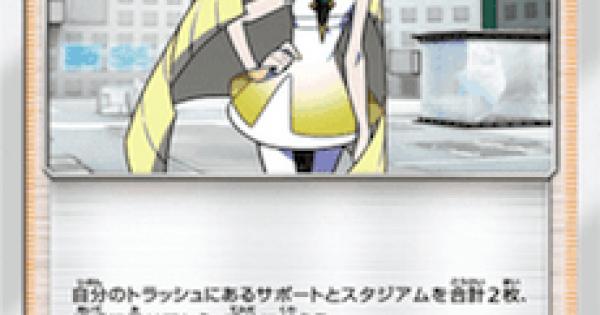【ポケモンカード】ルザミーネのカード情報【ポケカ】