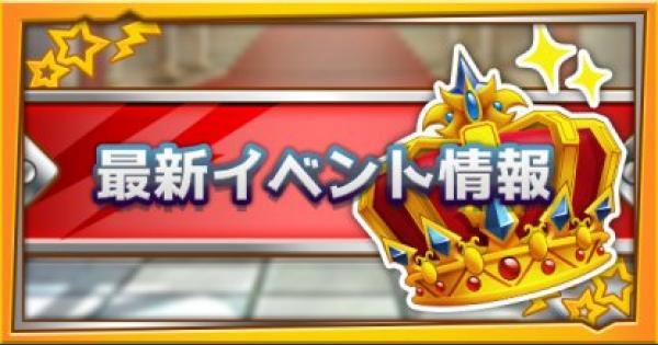 【バクモン】最新イベント情報まとめ【バクレツモンスター】