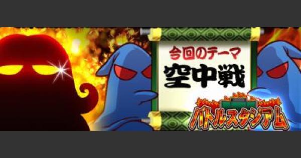 【パワプロアプリ】バトルスタジアム3【パワプロ】