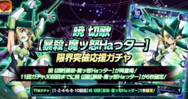 【シンフォギアXD】3.5期切歌限界突破応援ガチャ登場カードまとめ