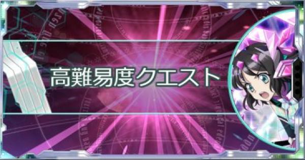 【シンフォギアXD】絆結ぶ赤き宝石高難易度攻略まとめ