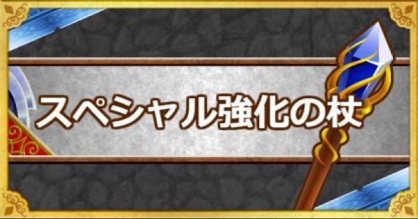 【DQMSL】スペシャル強化の杖(S)の入手方法と使い道・使い方!