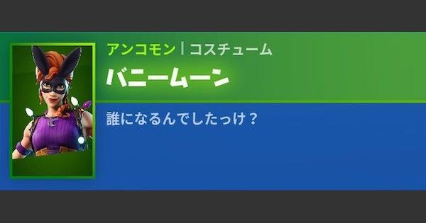 【フォートナイト】バニームーンのスキン情報【FORTNITE】