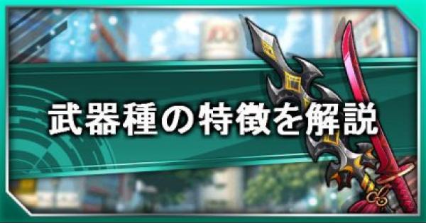 【東京コンセプション】武器種の特徴・違いを解説!【東コン】