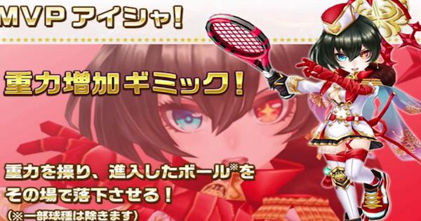 【白猫テニス】MVPアイシャの評価と対策キャラ【白テニ】