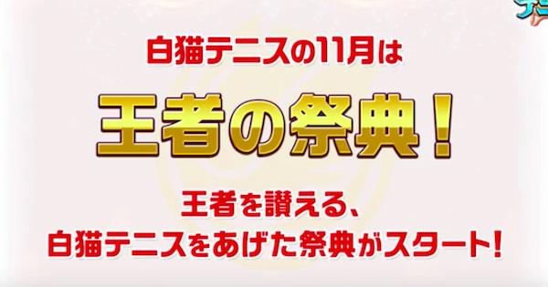 【白猫テニス】王者の祭典キャンペーンまとめ【白テニ】