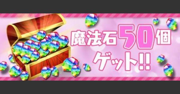 【パズドラ】魔法石50個おすすめの使い道!新生活応援イベント