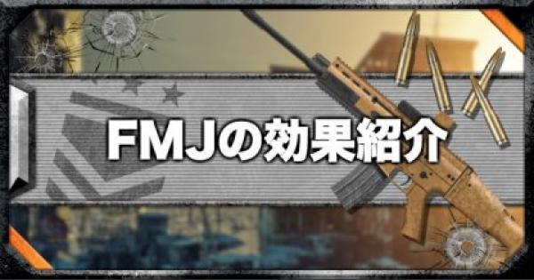 FMJアタッチメントの効果を検証!