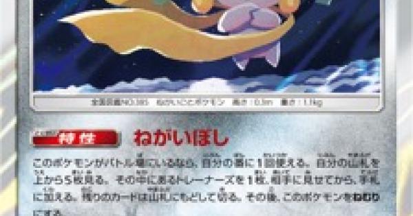 ジラーチ(SM8a)のカード情報