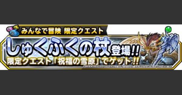 【DQMSL】祝福の雪原(みんなで冒険)攻略!しゅくふくの杖を入手!