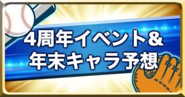 【パワプロアプリ】4周年キャンペーン&年末実装キャラの予想【パワプロ】